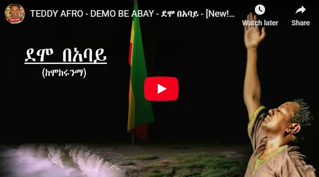 TEDDY AFRO - DEMO BE ABAY